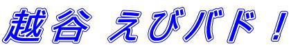 越谷市|小学生のバドミントン|ビジター歓迎♪の「えびバド!」です♪